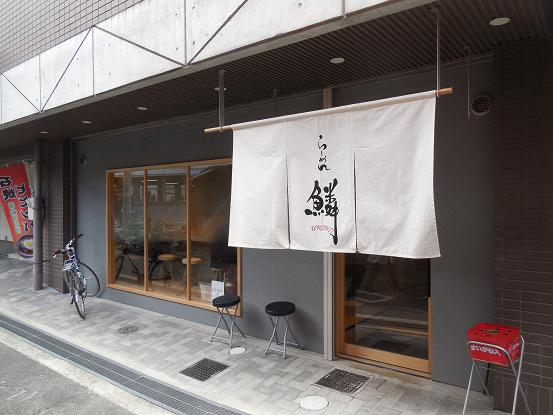 DSCN1554uroko.jpg