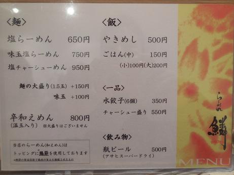 DSCN1555uroko.jpg