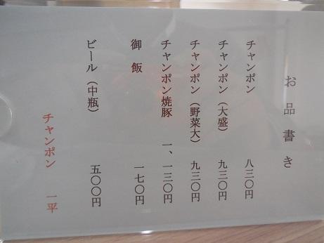 DSCN1846ippei.jpg