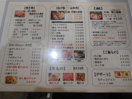 DSCN3246nakagawa.jpg