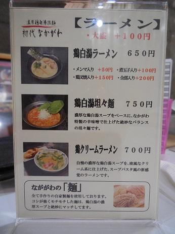 DSCN3247nakagawa.jpg