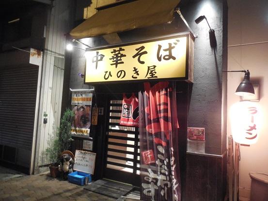 DSCN3267hinokiya.jpg