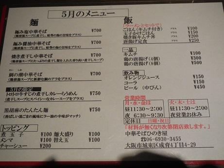 DSCN3268hinokiya.jpg