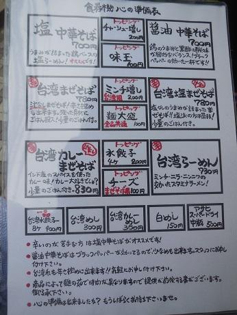 DSCN3927marusho.jpg