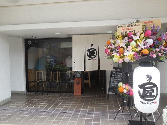 DSCN3944marusho.jpg