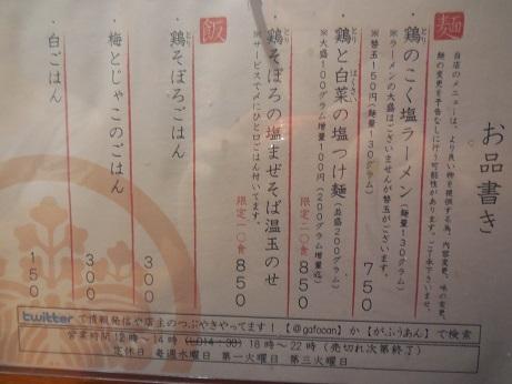 DSCN4351gafuan.jpg