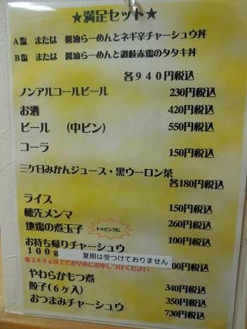DSCN8851zidori.jpg