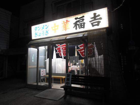 DSCN9023fukuyosi.jpg