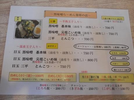 DSCN9248sanpei.jpg