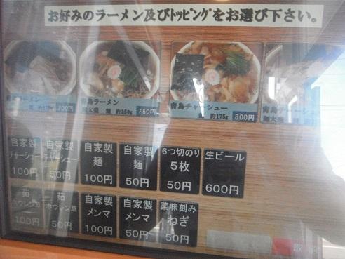 DSCN9621aosima.jpg