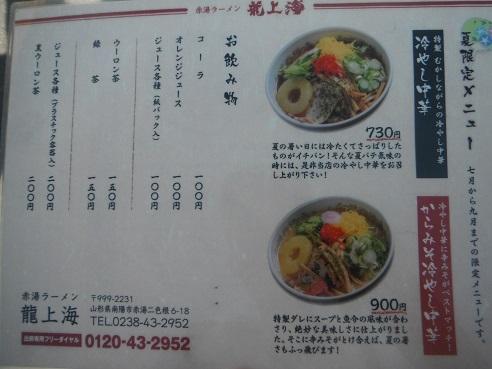 DSCN9692ryushanhai.jpg