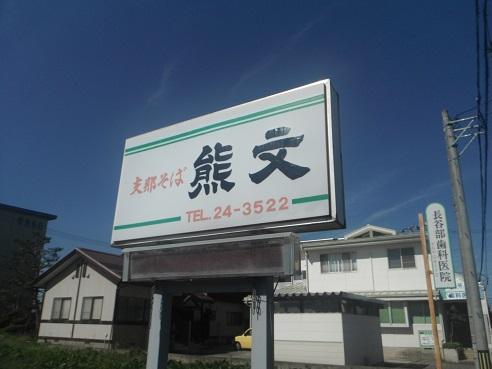 DSCN9722kumabun.jpg