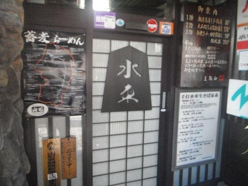 DSCN9745suishakisoba.jpg