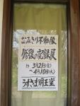 明王堂の看板