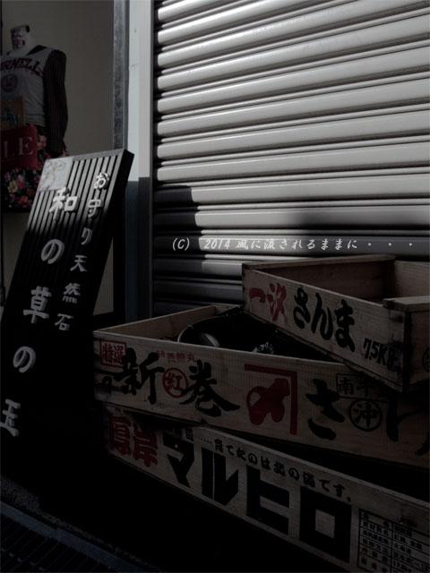 2014年2月 MX-1で撮る大阪・中崎町の街並み13