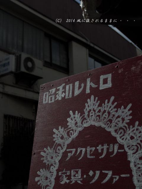 2014年2月 MX-1で撮る大阪・中崎町の街並み6