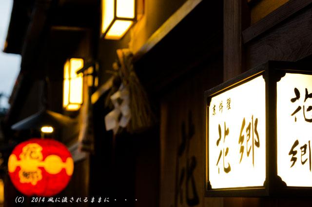 2014年8月 夜の祇園・花見小路通2