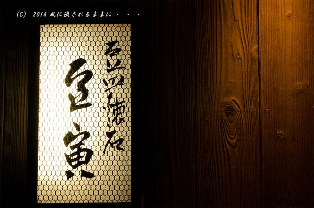 2014年8月 夜の祇園・花見小路通3