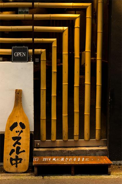 2014年8月 夕暮れ時の京都・先斗町4