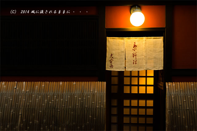 2014年8月 夕暮れ時の京都・先斗町5
