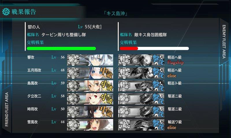 kankore_3-2.jpg