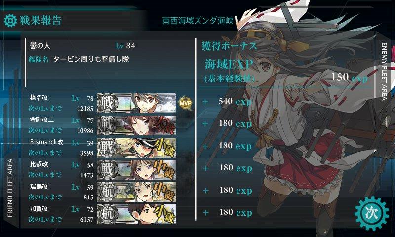 kankore_E-2zui.jpg