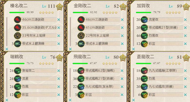 kankore_E-5_1soubi.jpg