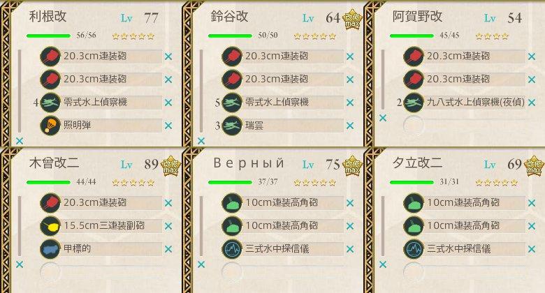 kankore_E-5_2soubi.jpg