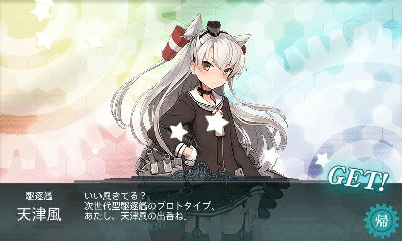 kankore_amatukaze.jpg
