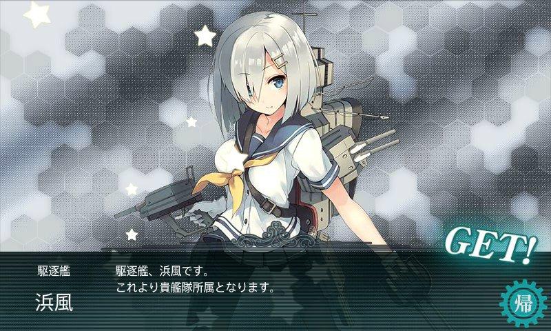 kankore_hamakaze.jpg