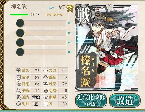 kankore_harunakaisou.jpg