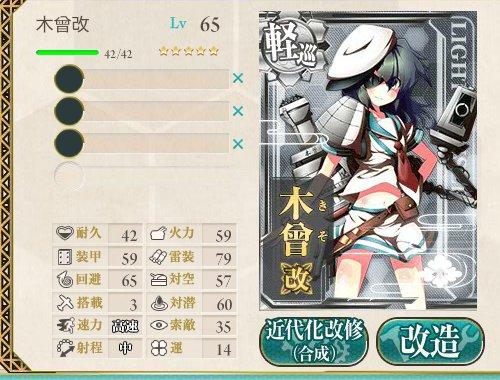 kankore_kisokaizou.jpg