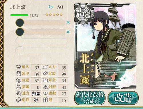 kankore_kitakamikaisou.jpg