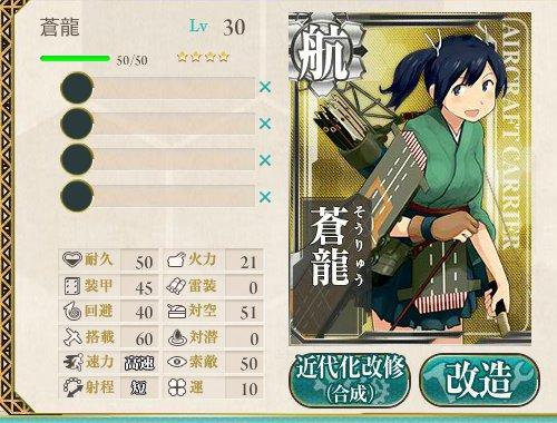 kankore_souryukaisou.jpg