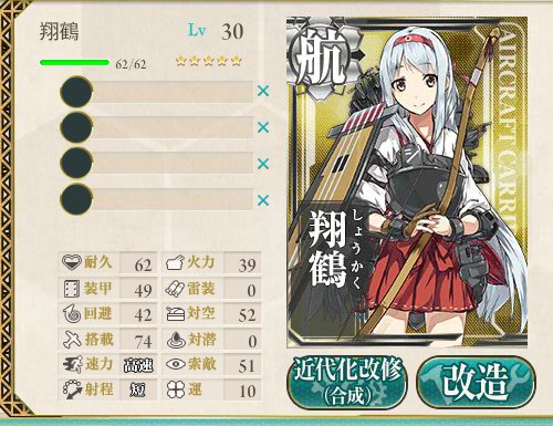 kankore_syoukakukaizou.jpg