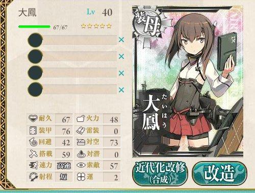 kankore_taihoukaizou.jpg