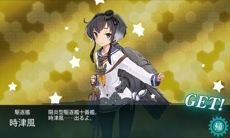 kankore_tokitukaze.jpg