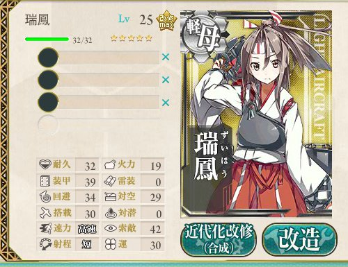 kankore_zuihoukaizou.jpg