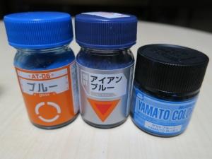 塗料ブルー系