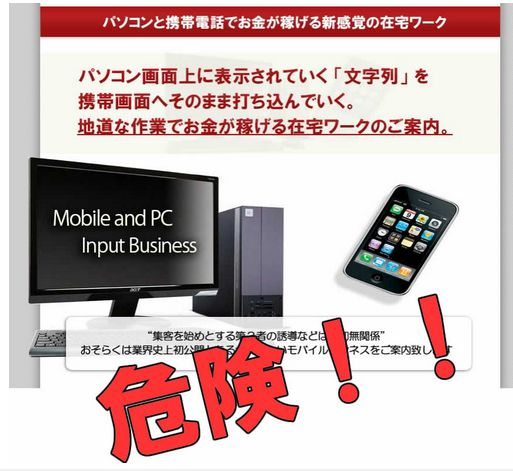 PC-mobile input Business