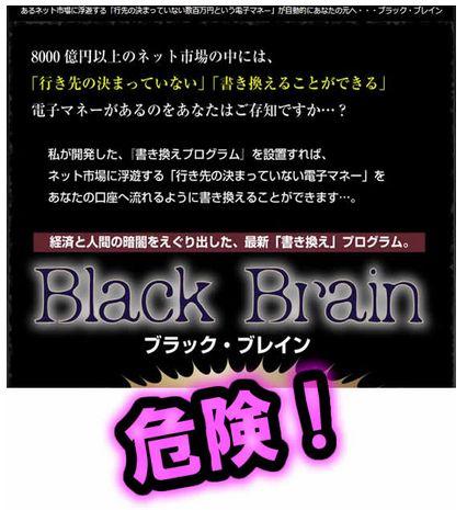 ブラック・ブレイン