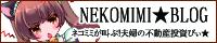 ネコミミ★ブログバナー
