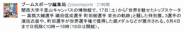 2014.5.14ブームスポーツ編集局(ブログ)