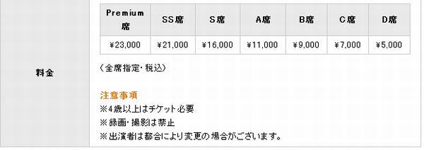2014.7.10 HPで料金だけ先に発表②(小)