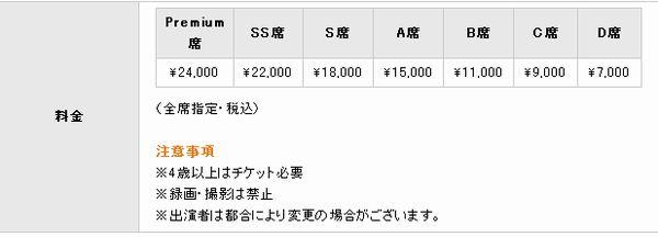 2014.7.10 CaOIもチケット料金を先に発表②(小)