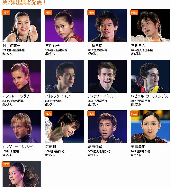 2014.8.16 第二弾発表(小)