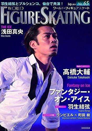 [2014.8.29ワールドフィギュアスケート65]