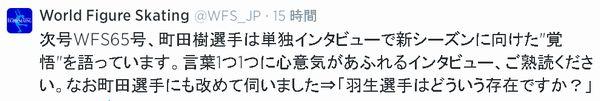2014.8.20Twitter 町田樹単独インタビュー 新シーズンに向けた覚悟 羽生選手は(小)
