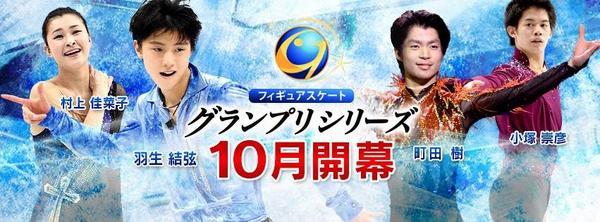 2014.9.1 テレビ朝日フィギュアスケートFBのカバーが更新
