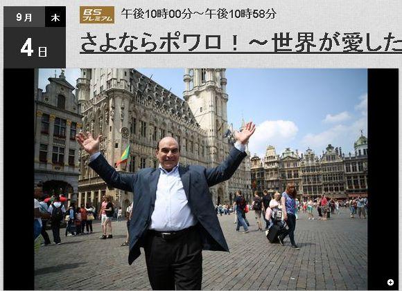 2014.9.4 さよならポワロ!~世界が愛した名探偵・25年の軌跡~ NHKプレミアム夜10時②